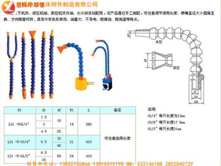 江苏供应圆嘴可弯曲工程8分塑料冷却管/耐高温可调冷却管