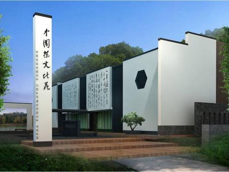 中国茶文化苑