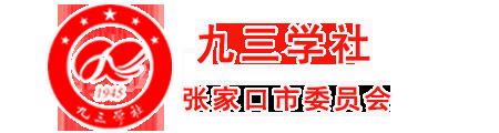 九三学社张家口市委员会
