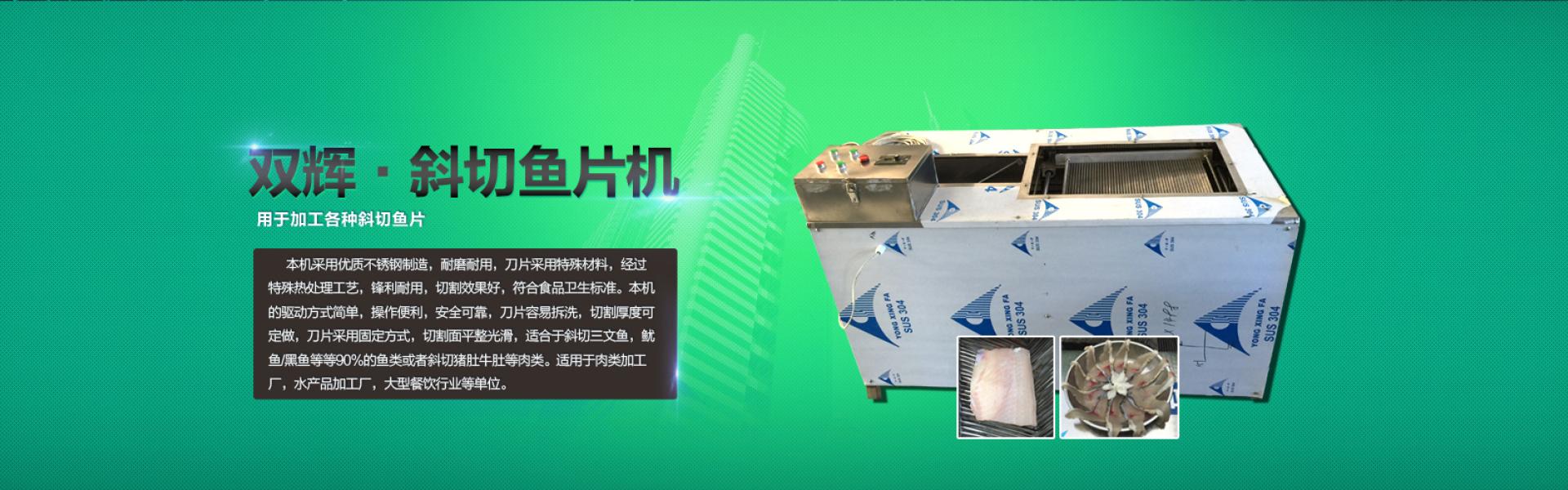肇庆市鼎湖双辉机械有限公司主要生产:切肉机,切菜机,杀鱼机,切菜机小型,剥皮机。