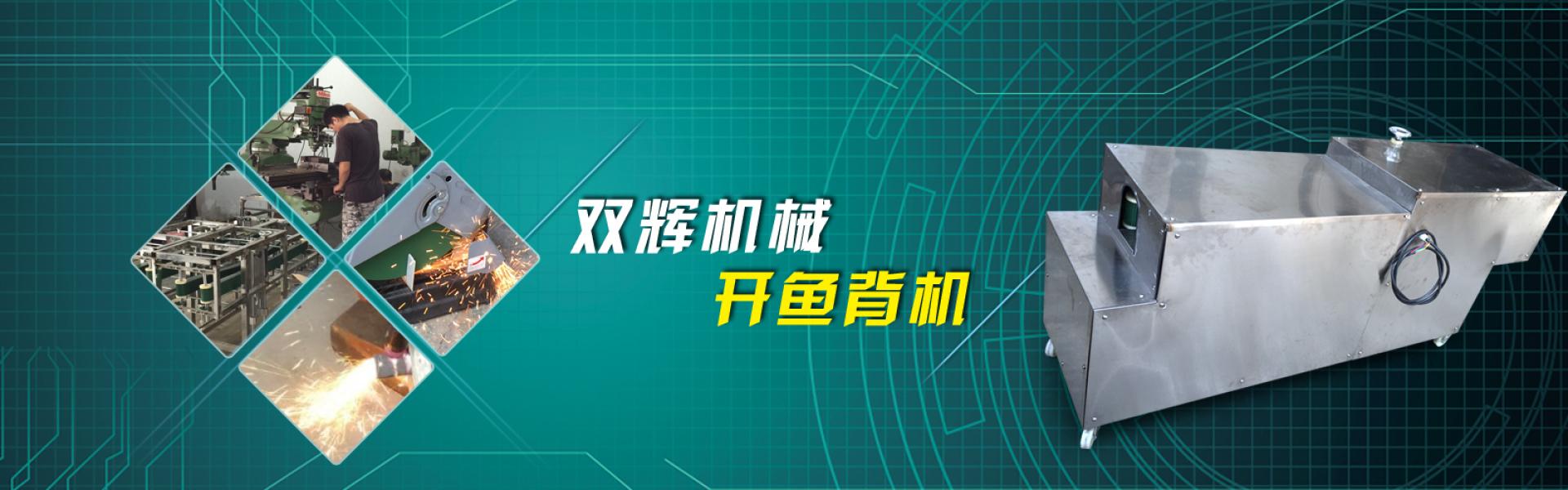 肇慶市鼎湖雙輝機械有限公司主要生產:切肉機,切菜機,殺魚機,切菜機小型,剝皮機,如果您對我們的產品感興趣,可以聯系我們:13660988788