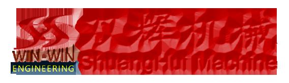 肇庆市鼎湖双辉机械有限公司
