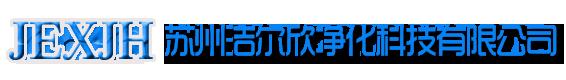 苏州洁尔欣净化科技有限公司