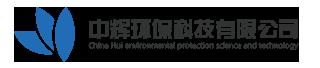 沧州中辉环保科技有限公司