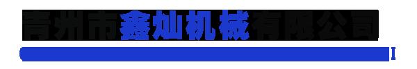 青州市鑫灿机械有限公司
