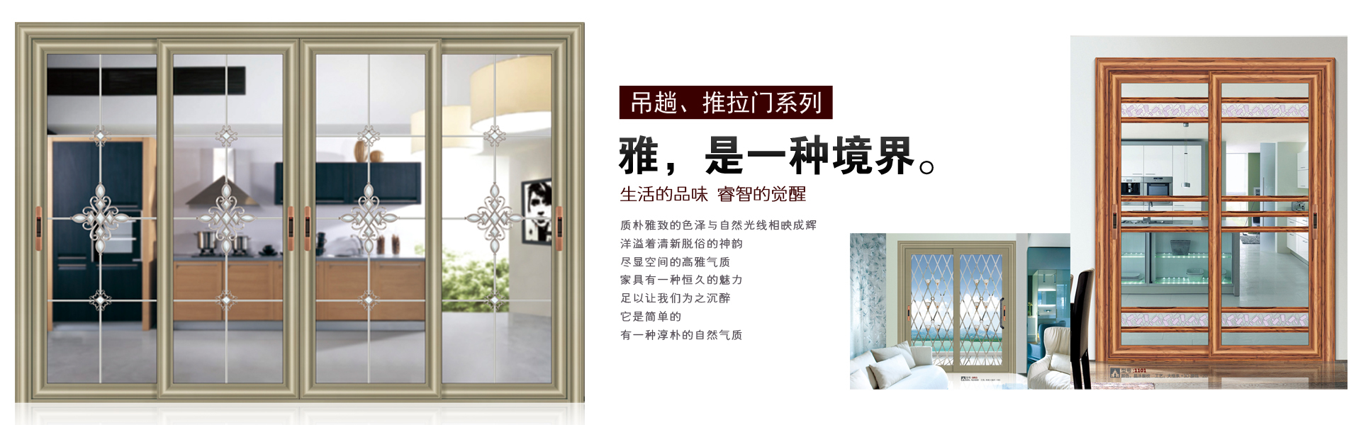力航门窗厂专业生产优质玻璃趟门