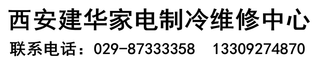 西安市大明宫遗址区建华家电制冷维修部