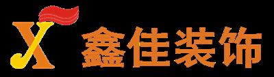 咸阳鑫佳建筑装饰有限公司