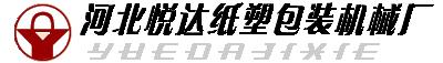 东光县悦达机械厂