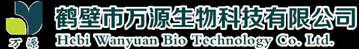 鹤壁市万源生物科技有限公司
