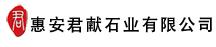 惠安君献石业有限公司