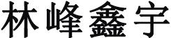 北京林峰鑫宇通用机械设备有限公司