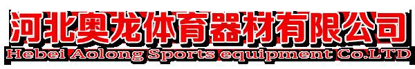 河北奥龙体育器材有限公司.