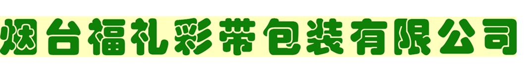 芝罘区福礼彩带加工厂