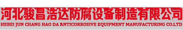 河北骏昌浩达防腐设备制造有限公司.