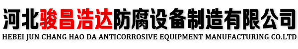 河北骏昌浩达防腐设备制造有限公司...
