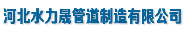 河北水力晟管道制造有限公司