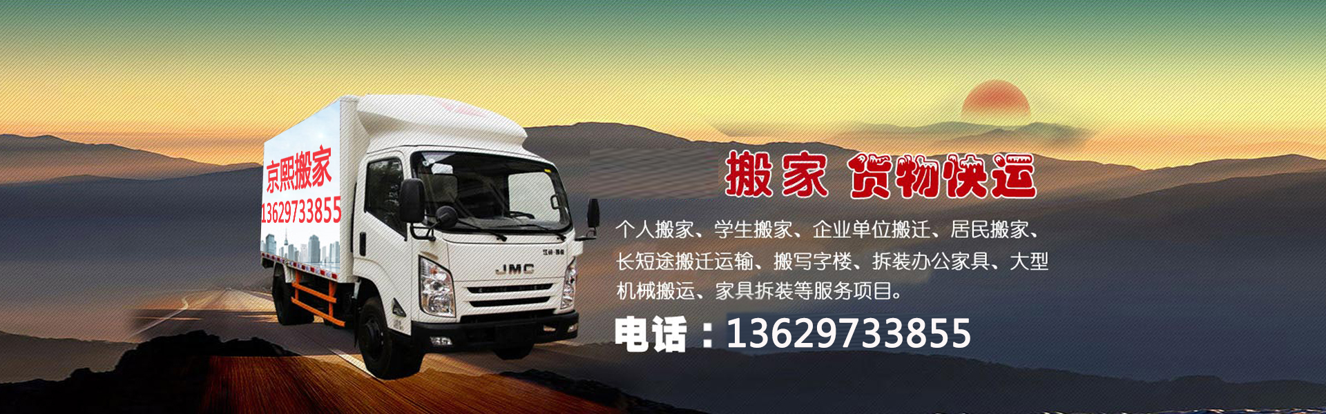 重庆搬家公司哪家便宜:提供最有效的搬家服务