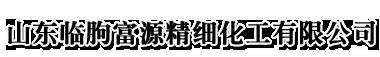 山东临朐千赢国际娱乐手机版精细化工有限公司