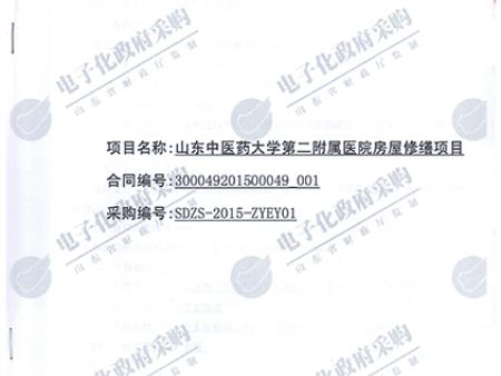 中医药大学98万