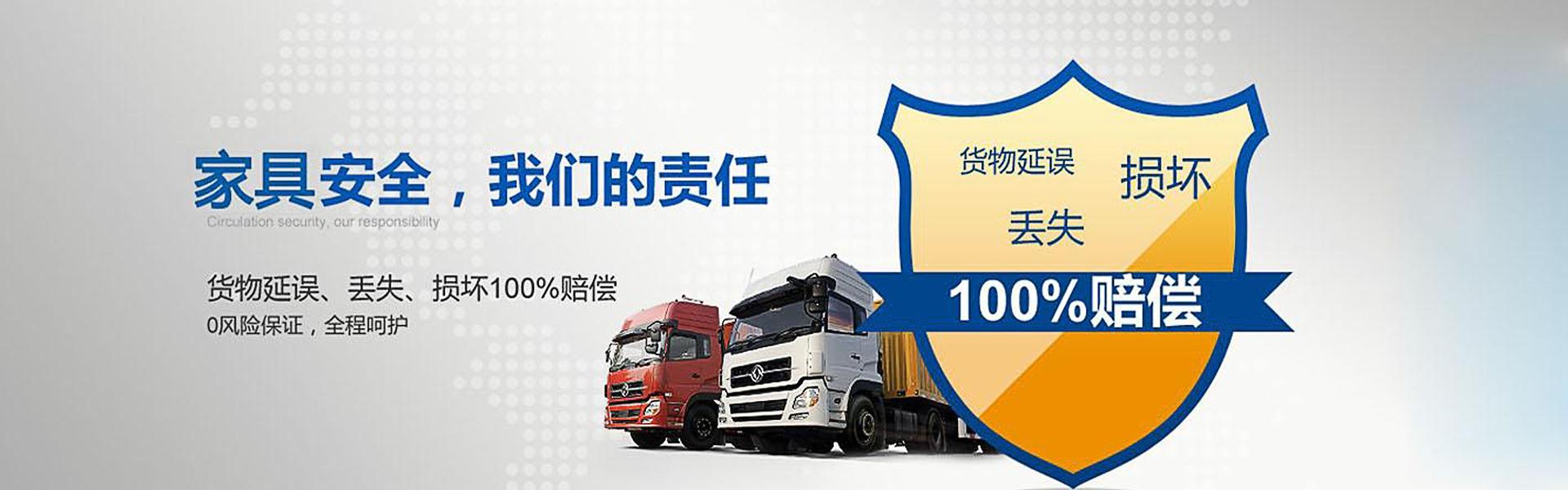 重庆搬家公司服务保障家具安全,确保货物不延误、丢失