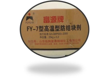 FY-7型高温型防千赢国际娱乐手机版剂
