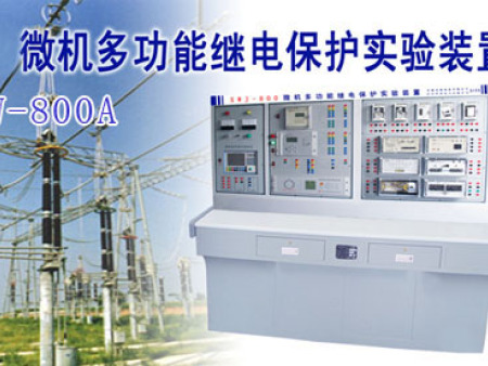 XHBW-800C微机多功能继电保护实验实训装置