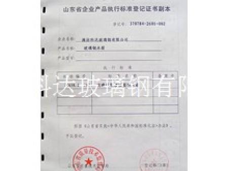 企业产品执行标准等级证书副本 (3)