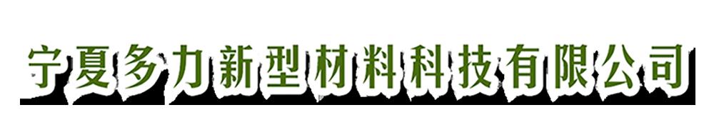 寧夏多力新型材料科技有限公司
