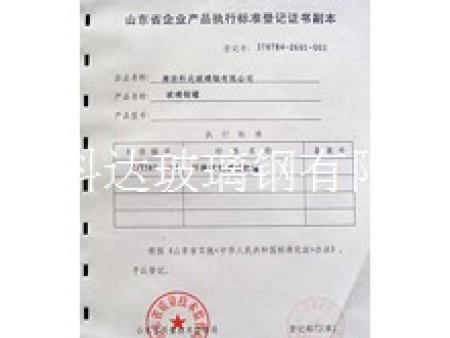 企业产品执行标准等级证书副本 (2)