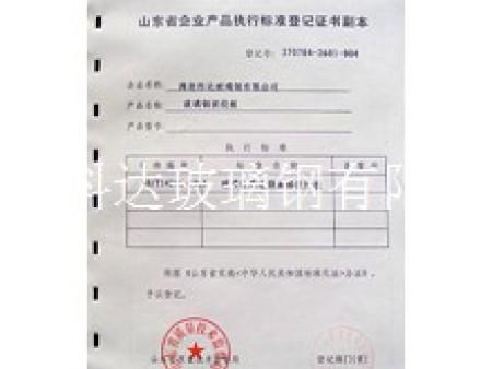 企业产品执行标准等级证书副本 (4)