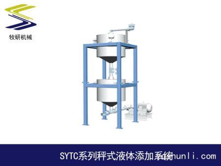 SYTC淫护士影院秤式液体添加系统