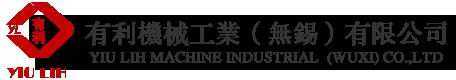 有利機械工業(無錫)有限公司