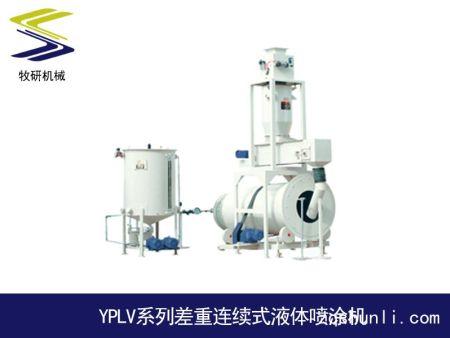 YPLV系列差重连续式液体喷涂机