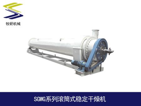 SGWG系列滚筒式稳定干燥机