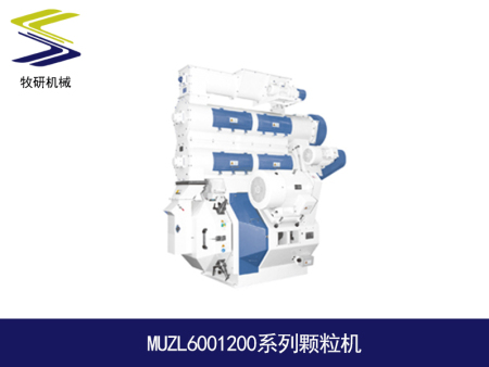 MUZL6001200系列颗粒机