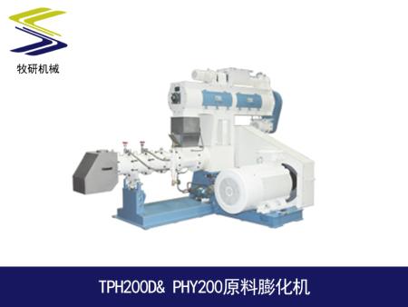 TPH200D& PHY200原料膨化机