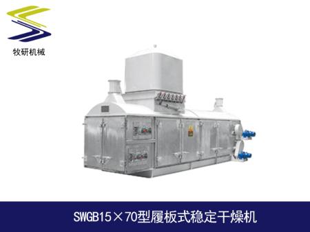 SWGB15×70型履板式稳定干燥机