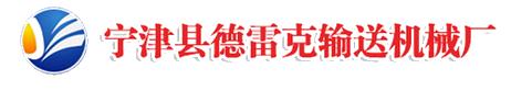 宁津县德雷克输送机械厂