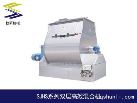SJHS系列双层高效混合机