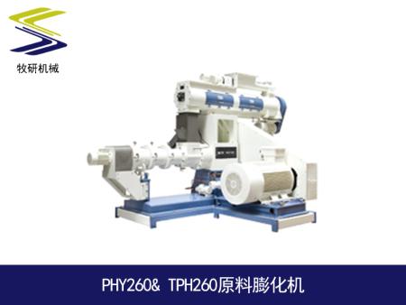 PHY260& TPH260原料膨化机