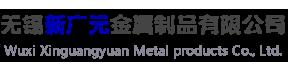 无锡新广元金属制品有限公司