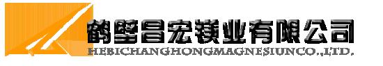 鶴壁昌宏鎂業有限公司