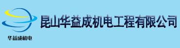 昆山华益成机电工程pk10怎么玩