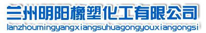 蘭州亚游国际AG橡塑化工有限公司