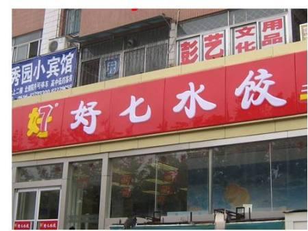 东弘广告门头广告制作安装