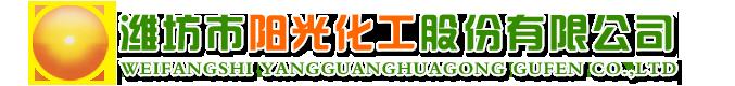 潍坊市阳光化工股份有限公司