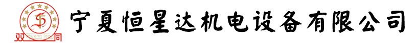 宁夏恒星达机电设备有限公司