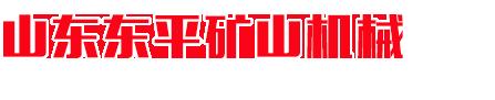 东平矿山机械有限公司