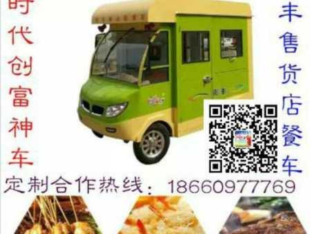 电动厢货维护工作内容为大家讲述|行业动态-山东彤丰售货店餐车